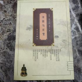 升霞与涅〓:汉唐僧人道士的人生追求