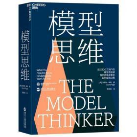 《模型思维》