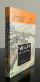 鸟瞰古文明:130幅城市复原图重现古地中海文明(大16开精装彩印)
