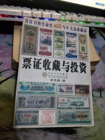 票证收藏与投资