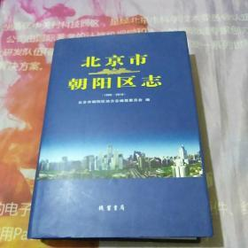 北京市朝阳区志1996-2010