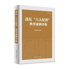 """违反""""六大纪律""""典型案例评析(修订版)"""