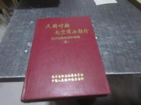 民国时期南京商办银行——南京金融志资料专辑 二