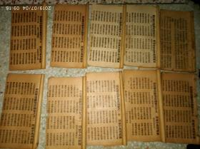 研究潮州歌册李万利印版 重要版本· 戏曲唱本【新造双退婚鸾凤图】23册,共22卷一套全,手抄刻版和活字印刷合并一套。