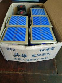 上海市名牌产品:英雄墨水8瓶(见图)232蓝黑墨水5瓶、234纯黑墨水3瓶(原包装盒)