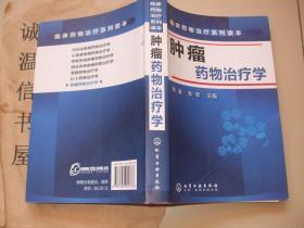 肿瘤药物治疗学