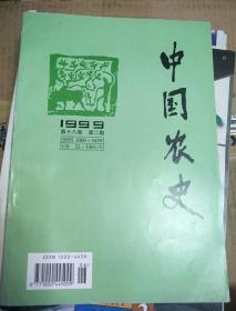 中国农史第18卷第2期,