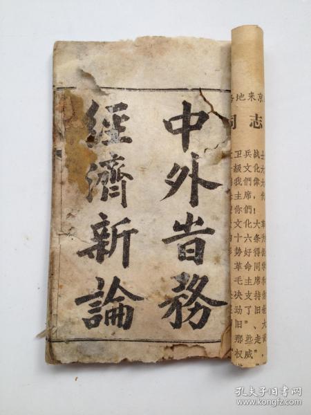 ��涓�澶��跺�$�娴��拌�恒������1锛�1����娓���缁�24骞达�1898锛�