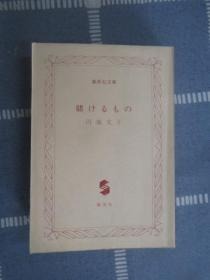 日文版;  共580页   详见图片