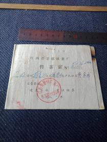 1983年江西景德镇茶厂售茶证一张,沄下茶叶收购站,w6