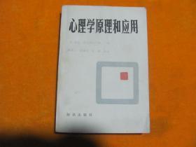 心理学原理和应用 知识出版社