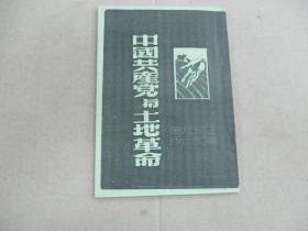 中国共产党与土地革命