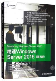 精通Windows Server 2016
