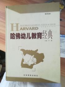 哈佛幼儿教育经典 第四册
