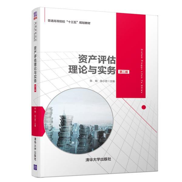 """资产评估理论与实务(第二版)(普通高等院校""""十三五""""规划教材)"""