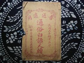 民國上海錦章書局版通俗白話尺牘殘本