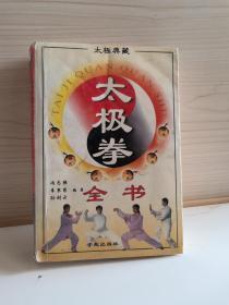 太极拳全书  太极典藏