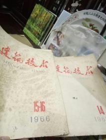 建筑技术1966年14期,15-16合刊   三册合售