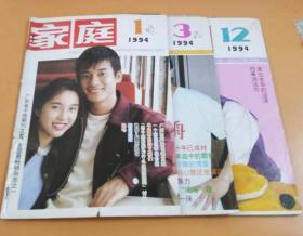 家庭(半月刊)1994年1/3/12期  3本合售