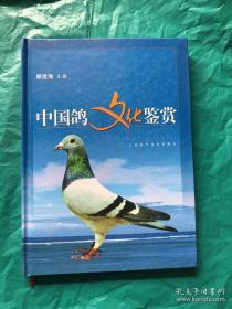 中国鸽文化鉴赏 (16开 精装 铜版彩印)私藏 品好