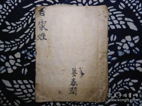民國時期姜春潤書法手抄本百家姓