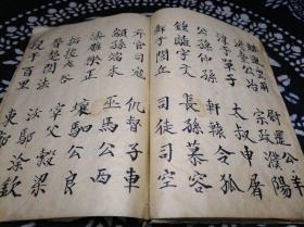民国时期姜春润书法手抄本百家姓