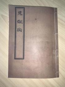 《鬼僦术》(陆锦燧编、全三卷三册合为一册、1935年苏州毛上珍印书馆铅印本、238页)中医复印(影印)本  、可开发票