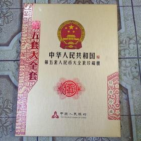 中华人民共和国第五套人民币大全套珍藏册