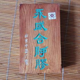 永盛合 阿胶盒