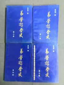 易学哲学史 全四册