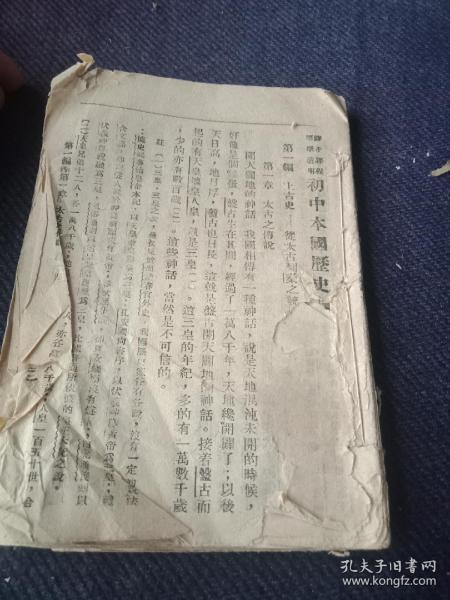 江西抗戰時期出版土紙本《初中本國歷史》第一冊不全!
