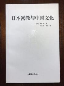 日本密教与中国文化