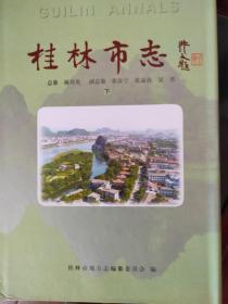 桂林市志(上中下)