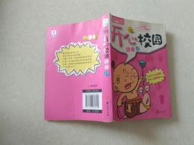 开心校园辞典:2/MBOOK随身读系列