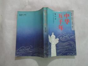中华五千年 增订本