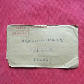 """文革信封""""用毛泽东思:武装起来的中国人是不可战胜的"""""""