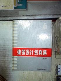 建筑设计资料集(第二版)6 。。