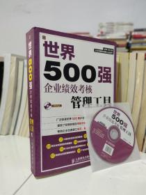 世界500强企业绩效考核管理工具(包快递)
