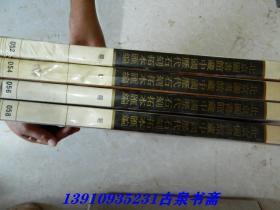 北京图书馆藏中国历代石刻拓本汇编 【明52--54-56-58合售】