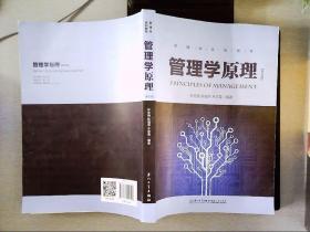 管理学原理(第五版)/厦门大学财经类优秀教材
