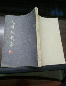 元诗别裁集 上海古籍出版社