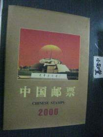 2000年邮票年册 (含全年邮票, 2000-1~2000-25齐全 无评选张)