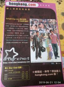 谢霆锋半支烟彩页广告电影HK