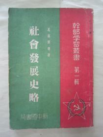 """民国老版""""精品红色文学""""《社会发展史略》(干部学习丛书 第一辑),恩格斯 等著,32开平装一册全。""""新中国书局""""一九四九年四月,繁体竖排刊行。封面精美,版本罕见,品如图。"""