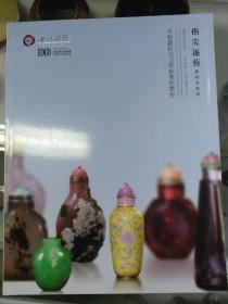 中拍国际拍卖图录……鼻烟壶专场