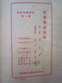 民国老版精品红色文学《社会发展史略》(干部学习丛书 第一辑),恩格斯 等著,32开平装一册全。 新中国书局 一九四九年四月,大连印造繁体竖排刊行。封面精美,版本罕见,品如图!