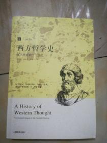 西方哲学史:从古希腊到二十世纪
