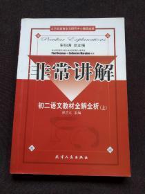 非常讲解 初二语文教材全解全析(上)正版新书未使用