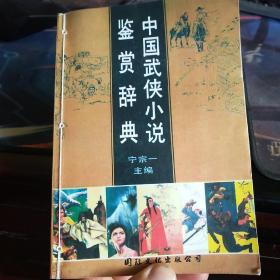 中国武侠小说鉴赏辞典
