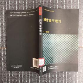 牛津大学研究生教材·物理学经典教材:固体量子理论(影印版)(英文版)